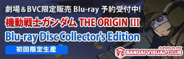 機動戦士ガンダム THE ORIGIN Ⅰ Blu-ray Disc Collector's Edition(初回限定生産)ご予約はこちら!