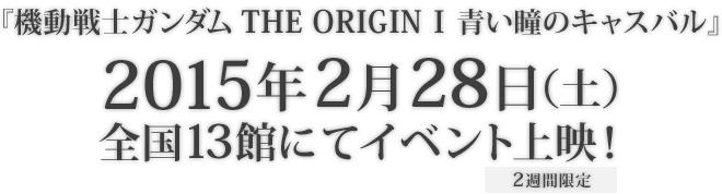 2015年2月28日(土)全国13館にてイベント上映!